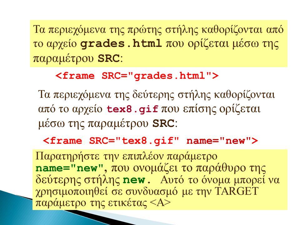 Τα περιεχόμενα της πρώτης στήλης καθορίζονται από το αρχείο grades.html που ορίζεται μέσω της παραμέτρου SRC : Τα περιεχόμενα της δεύτερης στήλης καθο