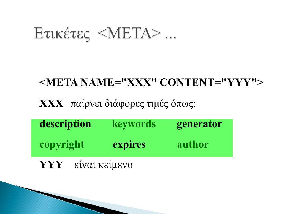 XXX παίρνει διάφορες τιμές όπως: description keywords generator copyright expires author YYY είναι κείμενο