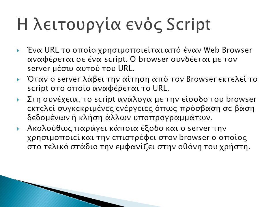  Ένα URL το οποίο χρησιμοποιείται από έναν Web Browser αναφέρεται σε ένα script. Ο browser συνδέεται με τον server μέσω αυτού του URL.  Όταν ο serve