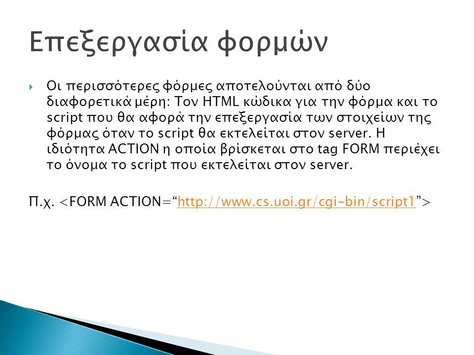  Οι περισσότερες φόρμες αποτελούνται από δύο διαφορετικά μέρη: Τον HTML κώδικα για την φόρμα και το script που θα αφορά την επεξεργασία των στοιχείων