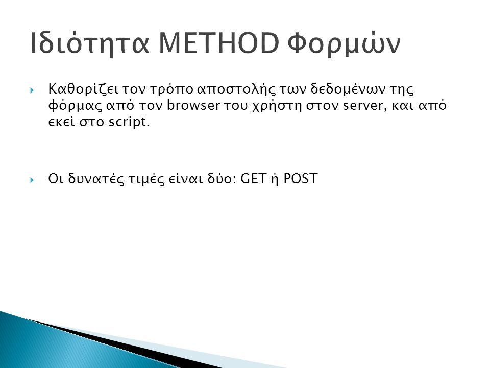  Καθορίζει τον τρόπο αποστολής των δεδομένων της φόρμας από τον browser του χρήστη στον server, και από εκεί στο script.  Οι δυνατές τιμές είναι δύο