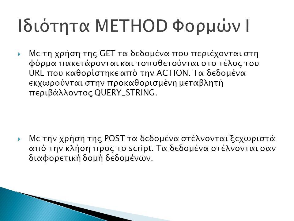  Με τη χρήση της GET τα δεδομένα που περιέχονται στη φόρμα πακετάρονται και τοποθετούνται στο τέλος του URL που καθορίστηκε από την ACTION. Τα δεδομέ