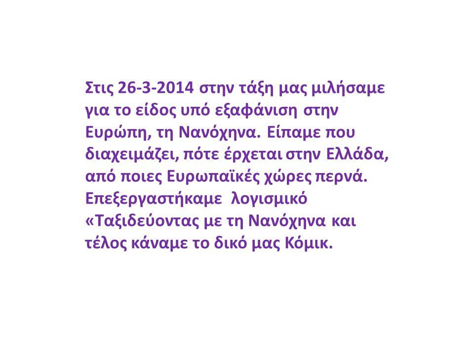 Στις 26-3-2014 στην τάξη μας μιλήσαμε για το είδος υπό εξαφάνιση στην Ευρώπη, τη Νανόχηνα. Είπαμε που διαχειμάζει, πότε έρχεται στην Ελλάδα, από ποιες