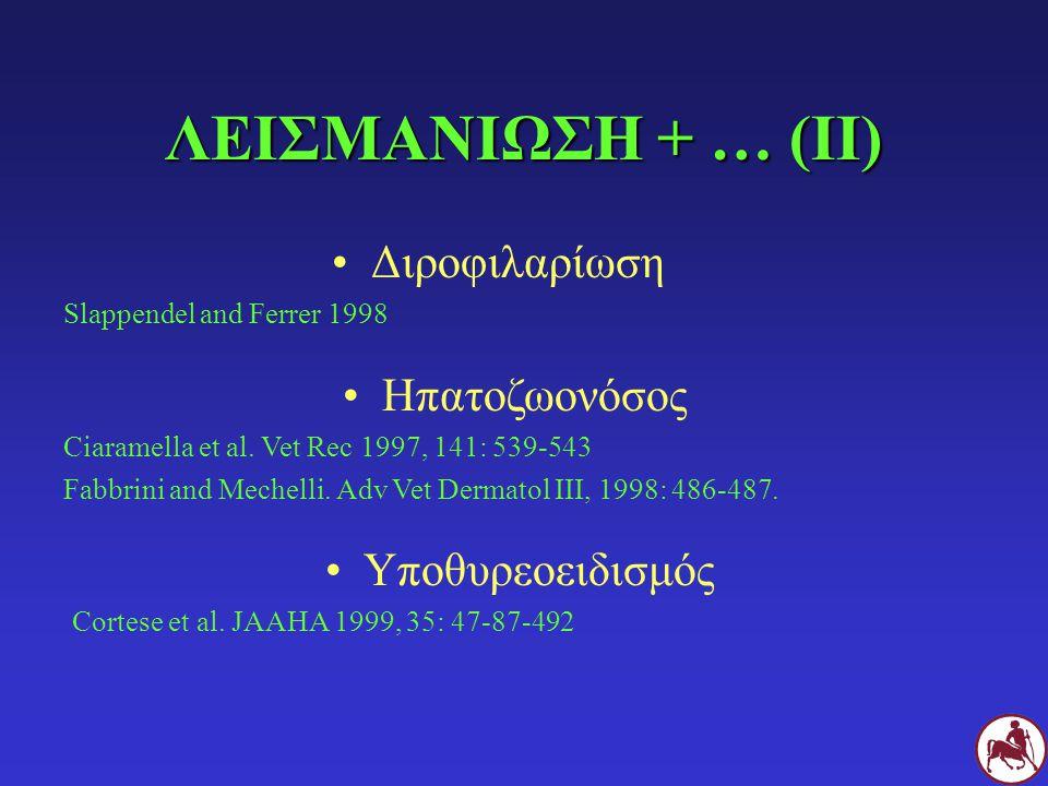 ΛΕΙΣΜΑΝΙΩΣΗ + … (II) Διροφιλαρίωση Slappendel and Ferrer 1998 Ηπατοζωονόσος Ciaramella et al. Vet Rec 1997, 141: 539-543 Fabbrini and Mechelli. Adv Ve