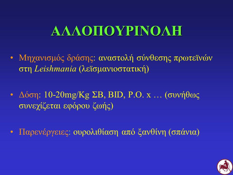 ΑΛΛΟΠΟΥΡΙΝΟΛΗ Μηχανισμός δράσης: αναστολή σύνθεσης πρωτεϊνών στη Leishmania (λεϊσμανιοστατική) Δόση: 10-20mg/Kg ΣΒ, BID, P.O. x … (συνήθως συνεχίζεται