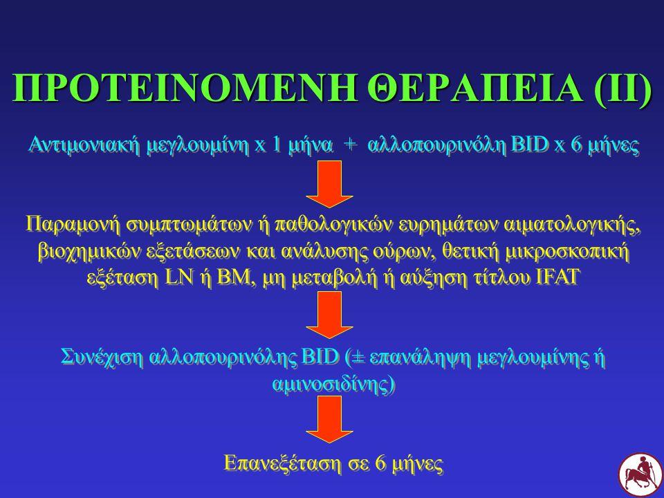 ΠΡΟΤΕΙΝΟΜΕΝΗ ΘΕΡΑΠΕΙΑ (II) Αντιμονιακή μεγλουμίνη x 1 μήνα + αλλοπουρινόλη BID x 6 μήνες Παραμονή συμπτωμάτων ή παθολογικών ευρημάτων αιματολογικής, β