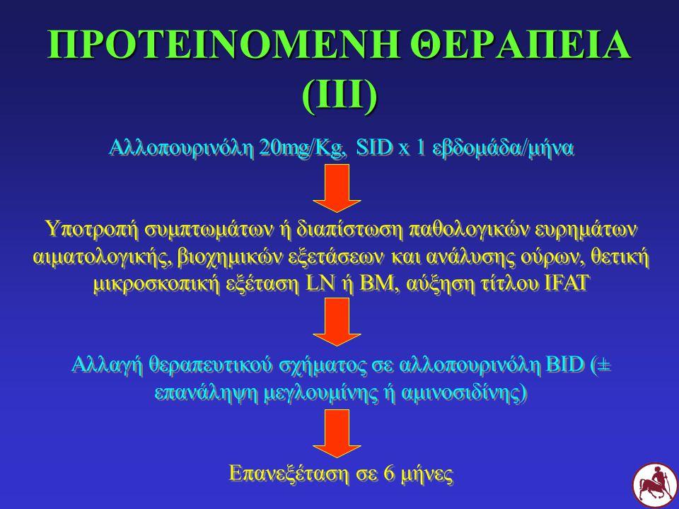 ΠΡΟΤΕΙΝΟΜΕΝΗ ΘΕΡΑΠΕΙΑ (IIΙ) Αλλοπουρινόλη 20mg/Kg, SID x 1 εβδομάδα/μήνα Υποτροπή συμπτωμάτων ή διαπίστωση παθολογικών ευρημάτων αιματολογικής, βιοχημ