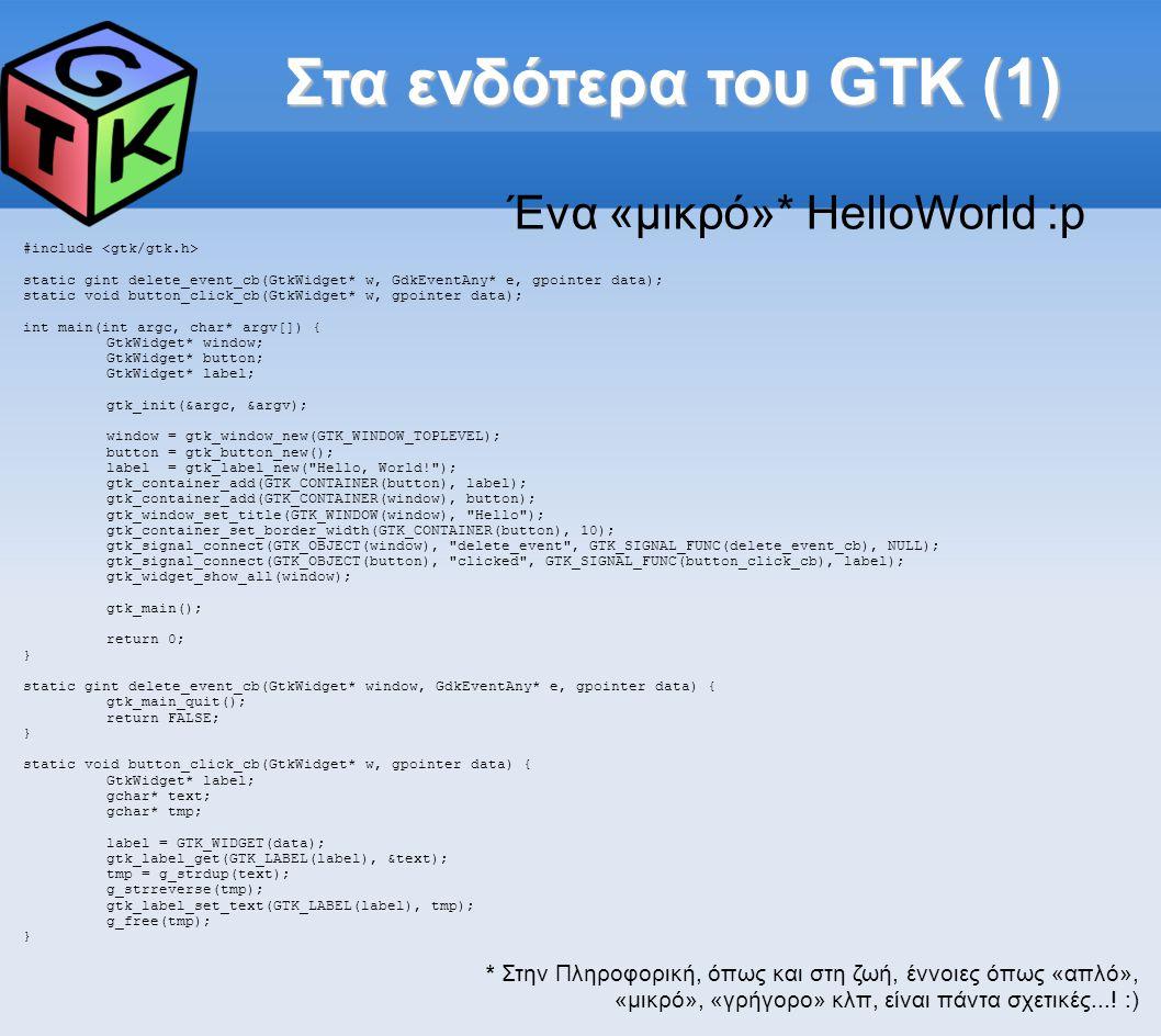 Στα ενδότερα του GTK (2) Και όμως, είναι απλό.
