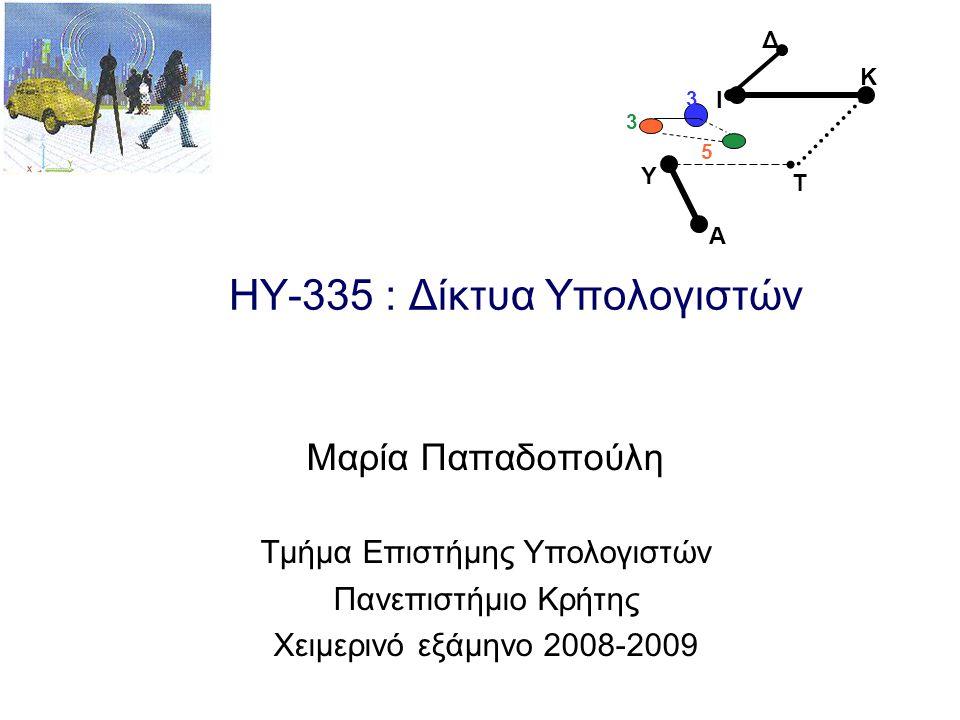 HY-335 : Δίκτυα Υπολογιστών Μαρία Παπαδοπούλη Τμήμα Επιστήμης Υπολογιστών Πανεπιστήμιο Κρήτης Χειμερινό εξάμηνο 2008-2009 Δ Ι Κ Τ Υ Α 3 5 3