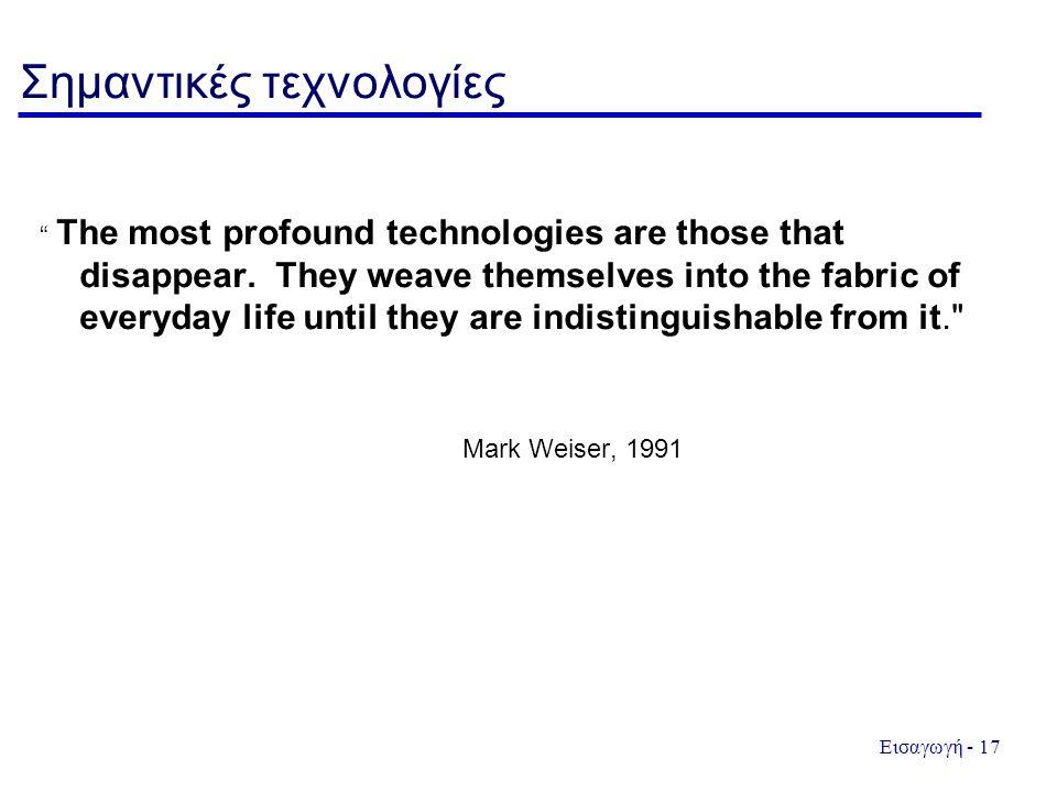 Εισαγωγή - 17 Σημαντικές τεχνολογίες The most profound technologies are those that disappear.