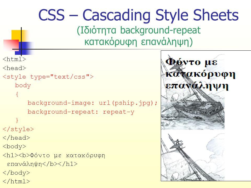 CSS – Cascading Style Sheets (Ιδιότητα background-repeat κατακόρυφη επανάληψη) body { background-image: url(pship.jpg); background-repeat: repeat-y }
