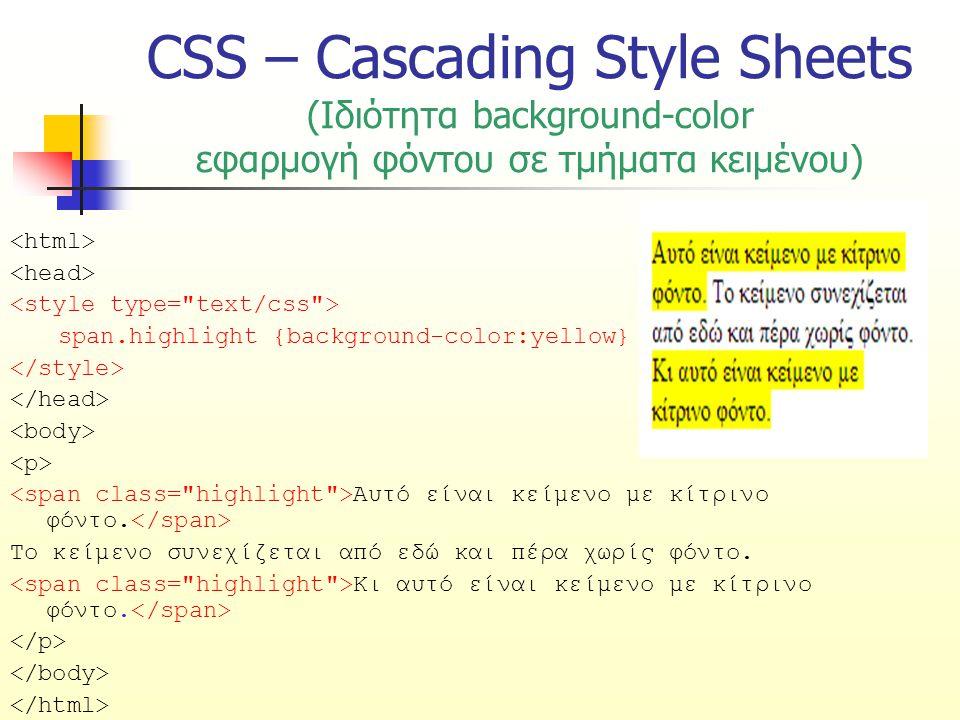 CSS – Cascading Style Sheets (Ιδιότητα background) Καθορίζει όλες τις ιδιότητες φόντου μαζί σε μία δήλωση body { background: #00ff00 url(pship.jpg) no-repeat fixed center; } Κείμενο...