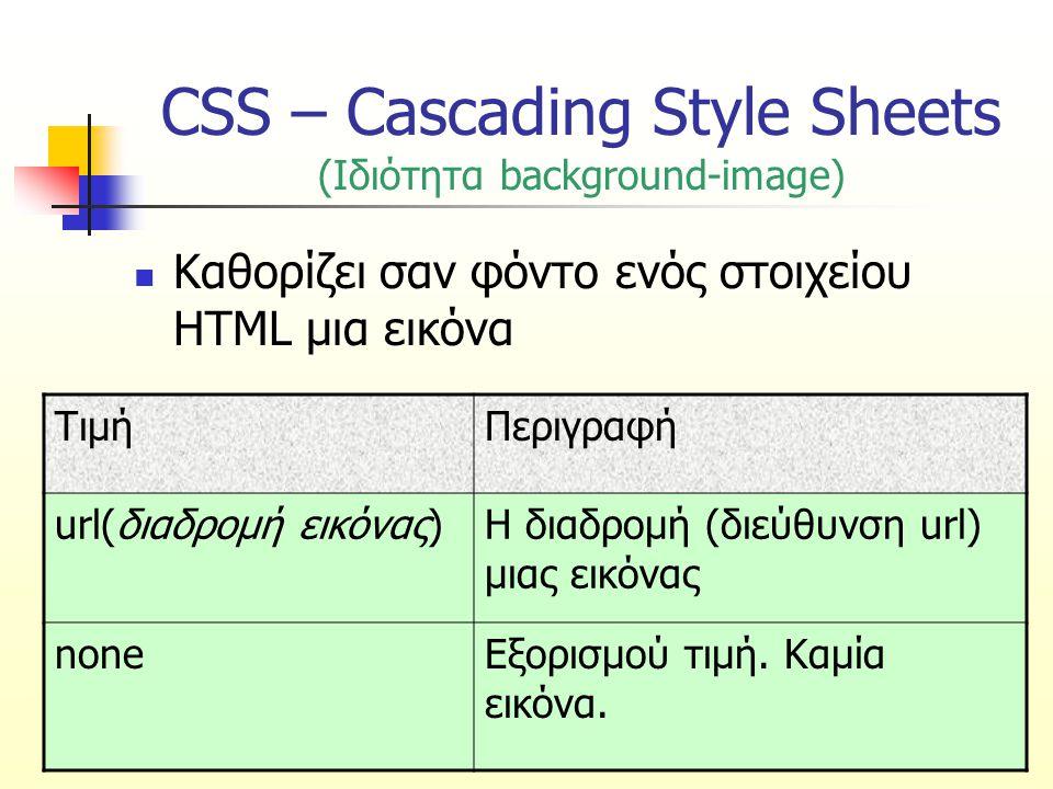 CSS – Cascading Style Sheets (Ιδιότητα background-image παράδειγμα) body { background-image: url (pship.jpg) } Φόντο εικόνας