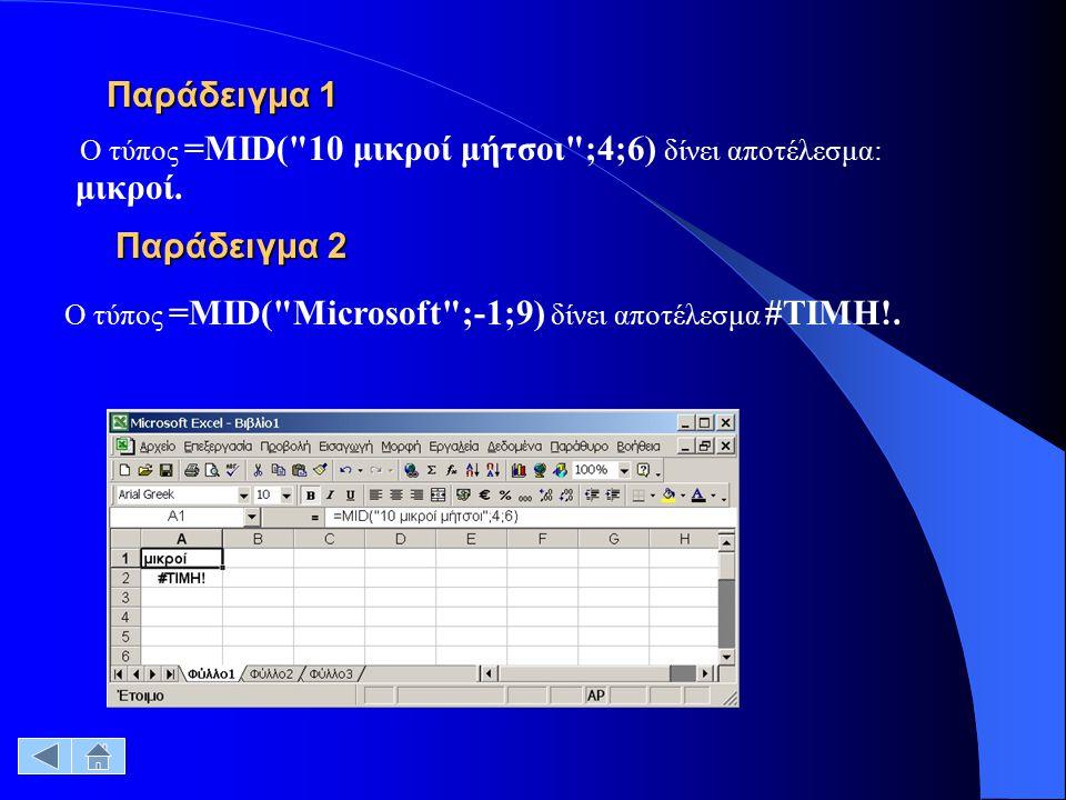 Παράδειγμα 1 Ο τύπος =MID(