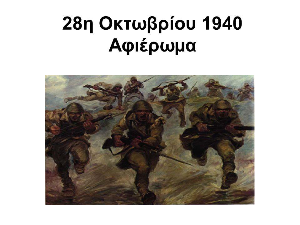 ΌΧΙ Η χώρα µας, χωρίς να διαθέτει τα τεράστια πολεµικά µέσα των εισβολέων Ιταλών και µε µόνα όπλα της την ψυχή και τη γενναιότητα του λαού της είπε ΟΧΙ στο ιταµό τελεσίγραφο του Ιταλού δικτάτορα Μουσολίνι, καταφέρνοντας, στο µέτωπο της Αλβανίας, καίριο κτύπηµα στις ιµπεριαλιστικές του φιλοδοξίες, σε σηµείο ταπείνωσης, γεγονός που ανάγκασε τον επίσης δικτάτορα της Γερµανίας, τον Χίτλερ, να ανασυντάξει τα πολεµικά του πλάνα και να προστρέξει σε βοήθεια του φανφαρόνου συµµάχου του.