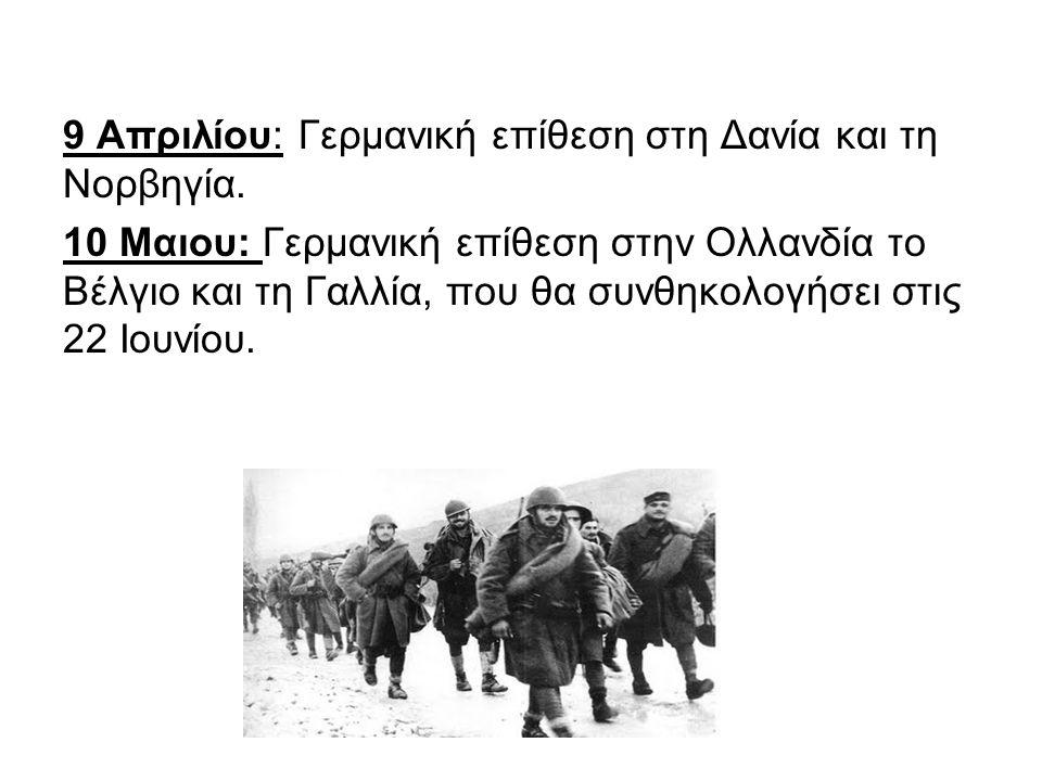 10 Ιουνίου 1940: Η Ιταλία εισέρχεται στον πόλεµο.Δηµιουργείται έτσι ο γερµανοϊταλικός Άξονας.