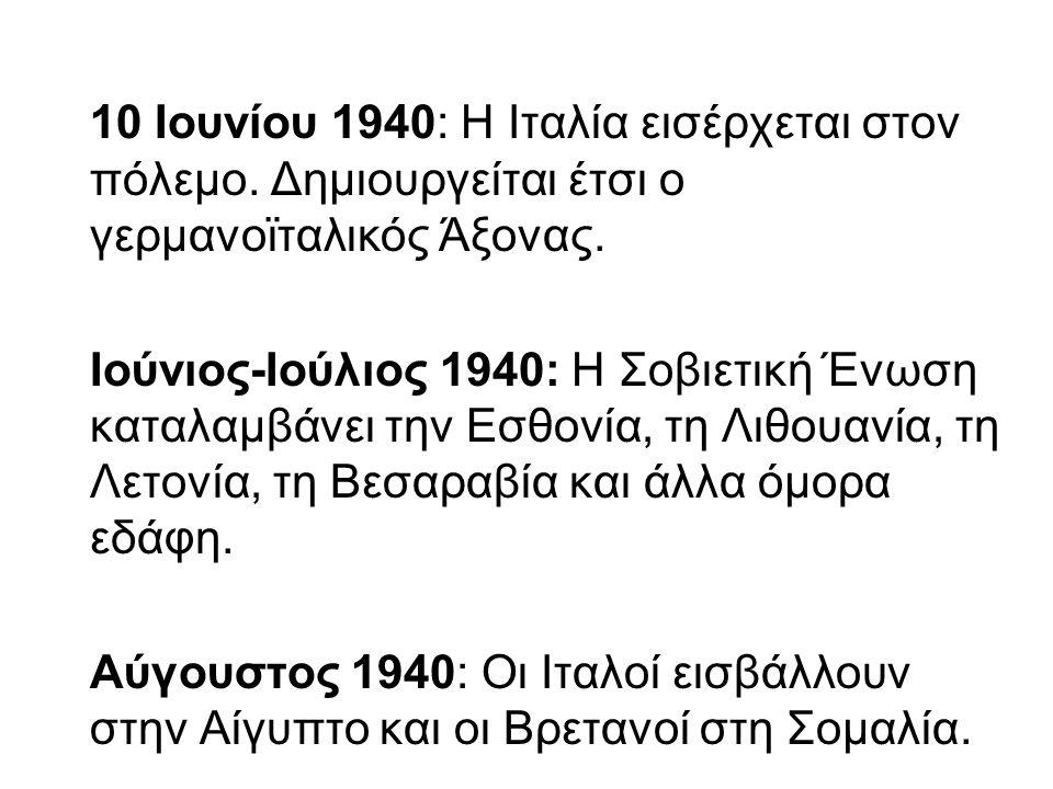 4 Οκτωβρίου 1940 Συνάντηση Χίτλερ και Μουσολίνι. Καµιά αναφορά για Ελλάδα και Ρουµανία.