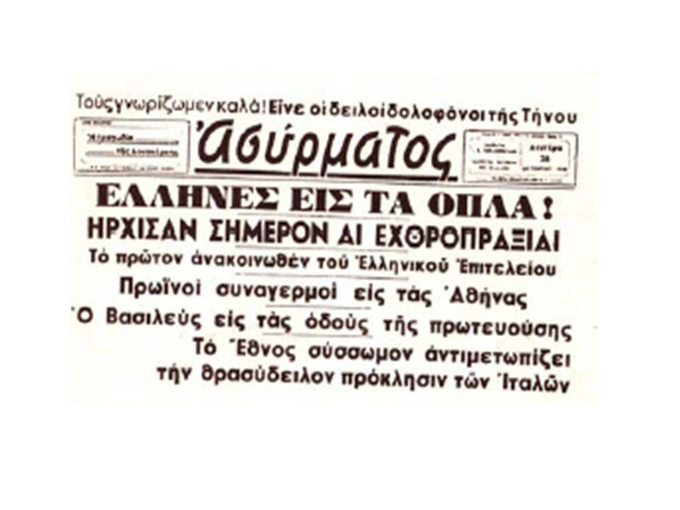 28 Οκτωβρίου 1940 Στις τρεις τα ξηµερώµατα της Δευτέρας, 28 Οκτωβρίου του 1940, (για τους Ιταλούς ήταν η δεκάτη ογδόη επέτειος από την φασιστική «πορεία προς τη Ρώµη», που έφερε, το 1922,τον Μουσολίνι στην εξουσία) ο Ιταλός πρεσβευτής στην Αθήνα Γκράτσι, επισκέπτεται τον πρωθυπουργό της Χώρας, Ιωάννη Μεταξά και του επιδίδει τελεσίγραφο µε το οποίο ζητούσε, εντός τριών ωρών, την ελεύθερη διέλευση και στάθµευση των ιταλικών στρατευµάτων στην Ελλάδα.Με τη γαλλική φράση «Alors, c' est la guerre», που σηµαίνει «Πόλεµος λοιπόν», ο Μεταξάς απορρίπτει το ιταµό ιταλικό τελεσίγραφο και απευθύνει διάγγελµα προς τον ελληνικό λαό.