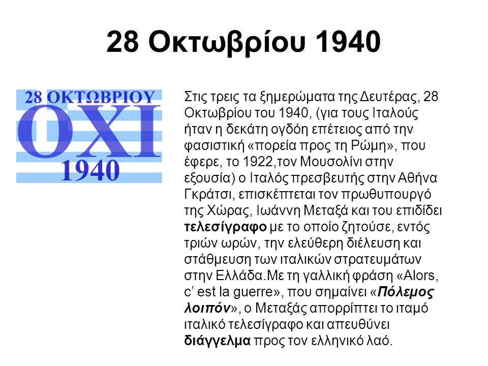 28 Οκτωβρίου 1940 Στις τρεις τα ξηµερώµατα της Δευτέρας, 28 Οκτωβρίου του 1940, (για τους Ιταλούς ήταν η δεκάτη ογδόη επέτειος από την φασιστική «πορε
