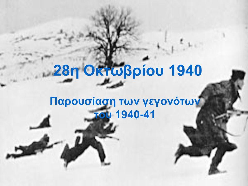 28η Οκτωβρίου 1940 Παρουσίαση των γεγονότων του 1940-41