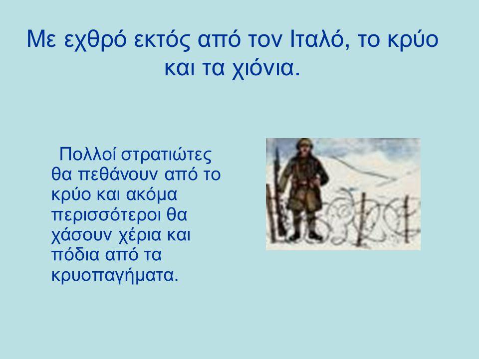 Πολλοί στρατιώτες θα πεθάνουν από το κρύο και ακόμα περισσότεροι θα χάσουν χέρια και πόδια από τα κρυοπαγήματα.