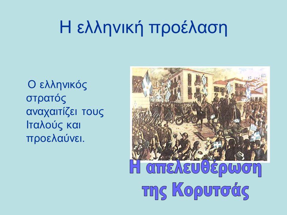 Η ελληνική προέλαση Ο ελληνικός στρατός αναχαιτίζει τους Ιταλούς και προελαύνει.