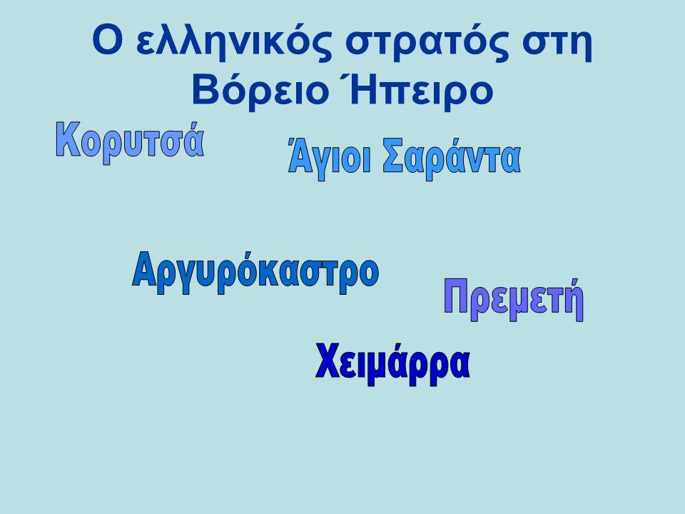 Ο ελληνικός στρατός στη Βόρειο Ήπειρο