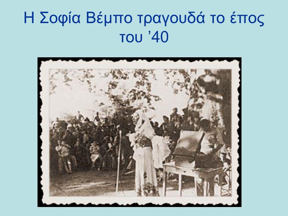 Η Σοφία Βέμπο τραγουδά το έπος του '40