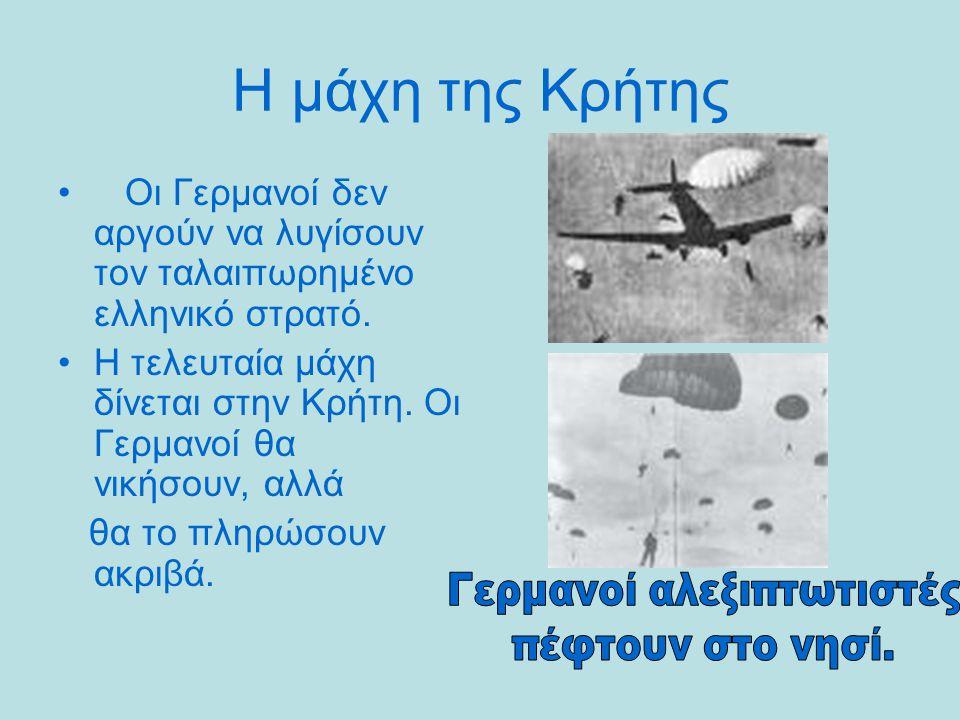 Η μάχη της Κρήτης Οι Γερμανοί δεν αργούν να λυγίσουν τον ταλαιπωρημένο ελληνικό στρατό.