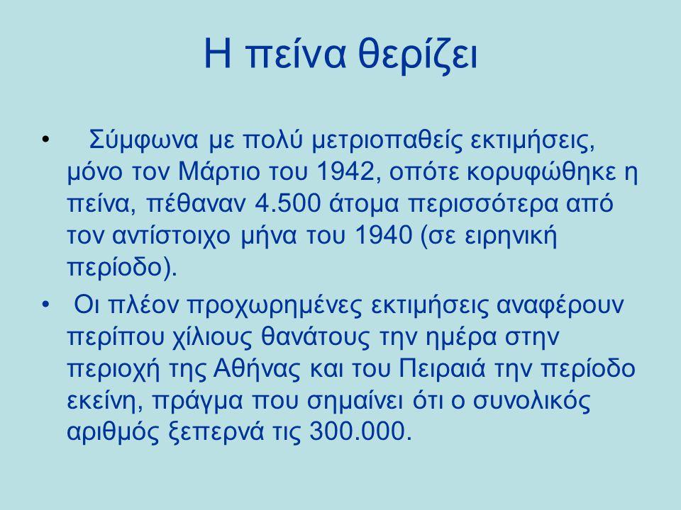 Η πείνα θερίζει Σύμφωνα με πολύ μετριοπαθείς εκτιμήσεις, μόνο τον Μάρτιο του 1942, οπότε κορυφώθηκε η πείνα, πέθαναν 4.500 άτομα περισσότερα από τον αντίστοιχο μήνα του 1940 (σε ειρηνική περίοδο).