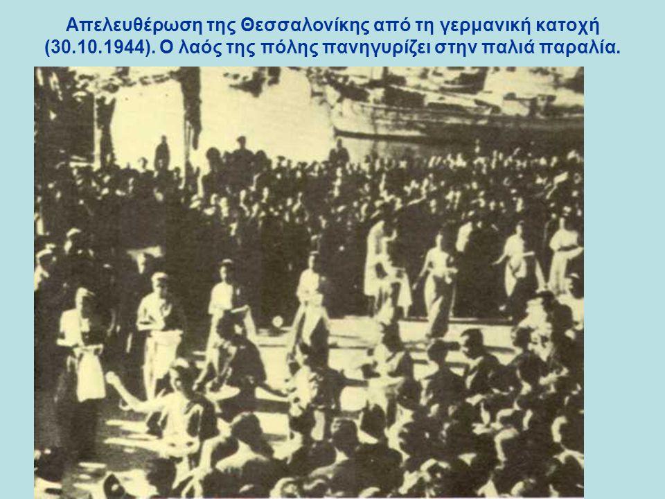 Απελευθέρωση της Θεσσαλονίκης από τη γερμανική κατοχή (30.10.1944).