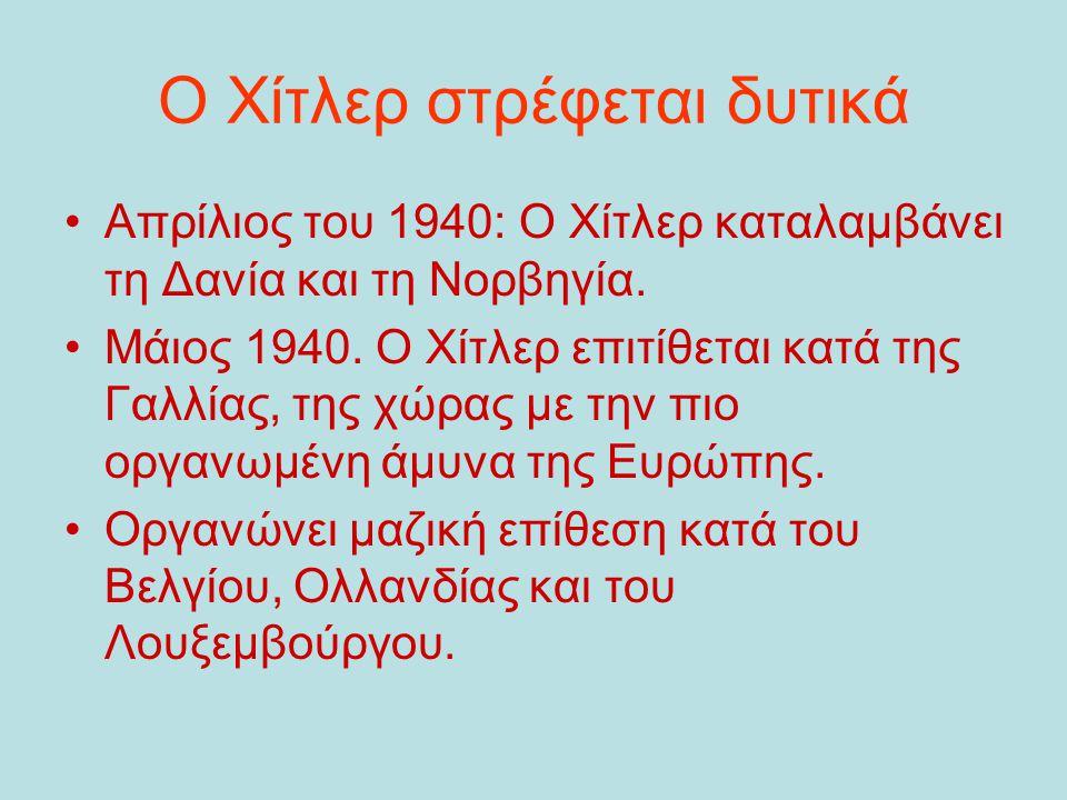 Η απελευθέρωση Απρίλιος 1944 « …κι απ' τα κόκαλα βγαλμένη, των Ελλήνων τα ιερά.»