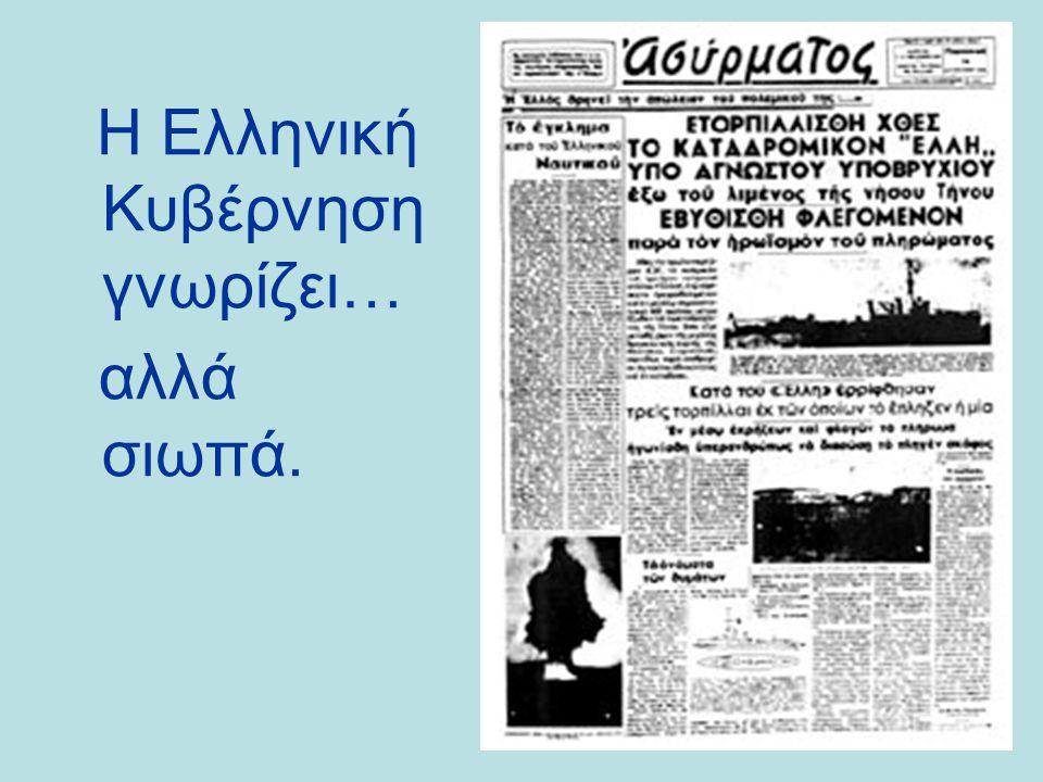 Η Ελληνική Κυβέρνηση γνωρίζει… αλλά σιωπά.