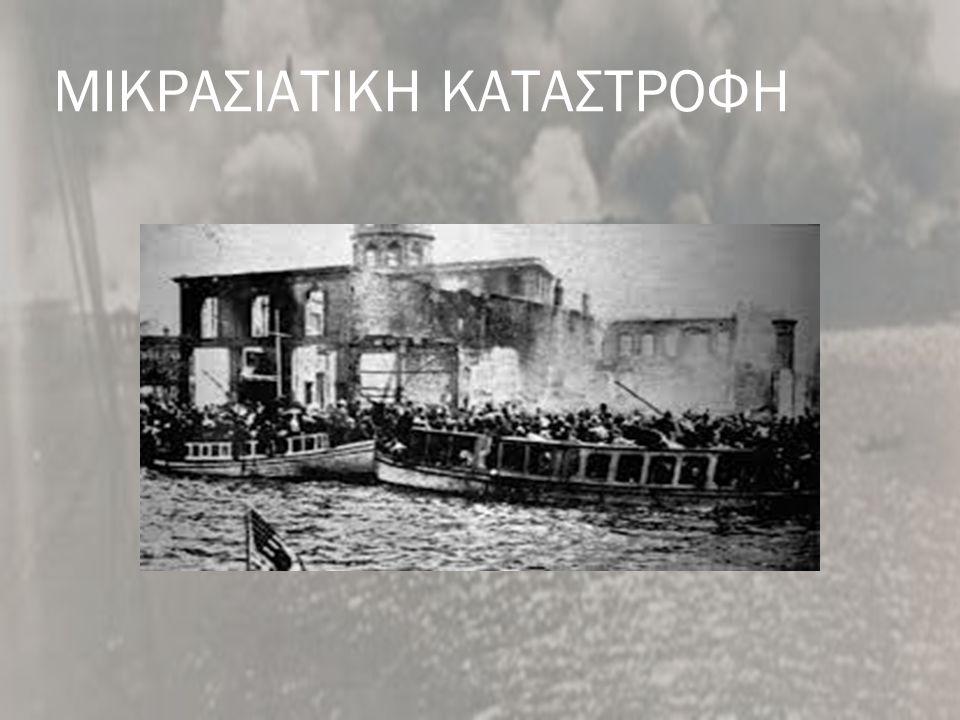ΕΜΦΥΛΙΟΣ 1823-1825