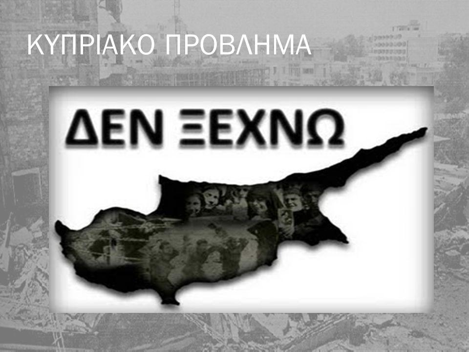 ΔΙΚΤΑΤΟΡΙΑ ΤΟΥ '67