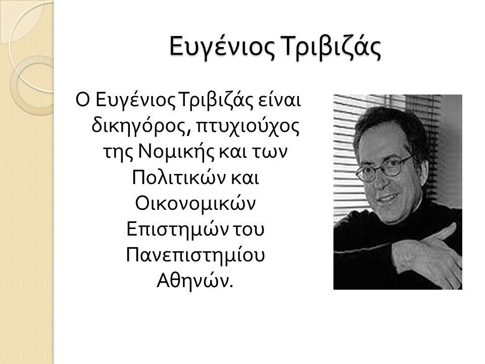 Ευγένιος Τριβιζάς Ο Ευγένιος Τριβιζάς είναι δικηγόρος, πτυχιούχος της Νομικής και των Πολιτικών και Οικονομικών Επιστημών του Πανεπιστημίου Αθηνών.