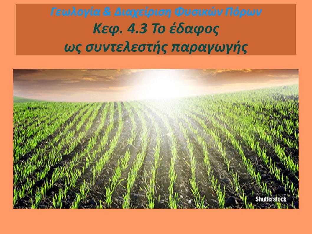 Χημικές ιδιότητες του εδάφους Το έδαφος ως συντελεστής παραγωγής Αντίθετα έδαφος που το εδαφικό του διάλυμα περιέχει περίσσεια ορισμένων θρεπτικών στοιχείων όπως χαλκού, ψευδάργυρου, μαγγάνιου, βόριου κ.ά.