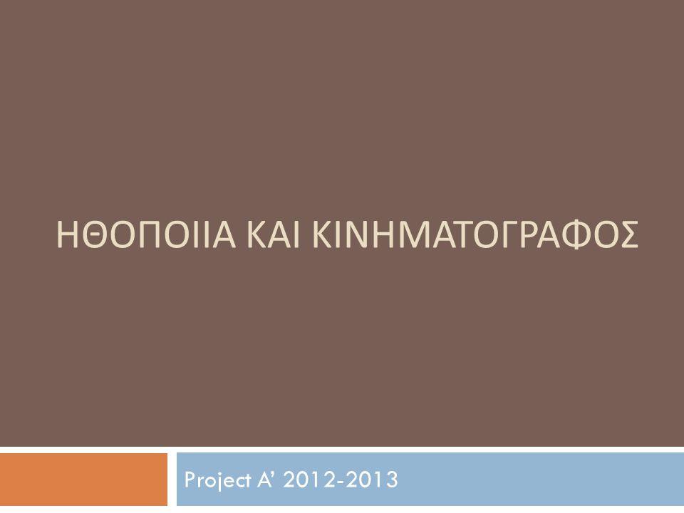 ΗΘΟΠΟΙΙΑ ΚΑΙ ΚΙΝΗΜΑΤΟΓΡΑΦΟΣ Project A' 2012-2013