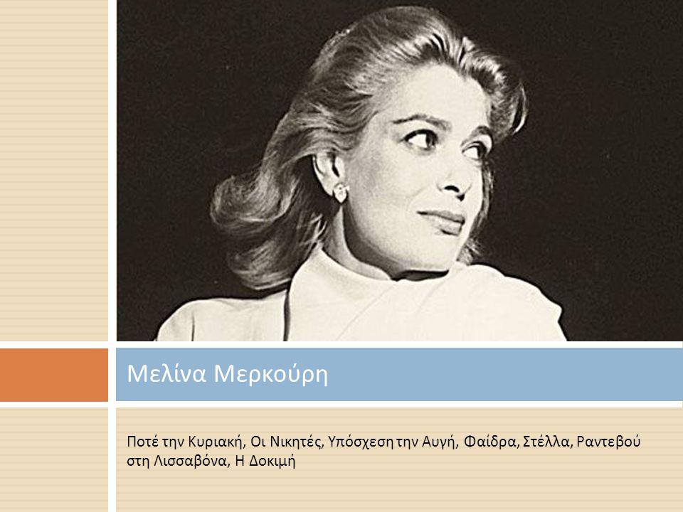 Ποτέ την Κυριακή, Οι Νικητές, Υπόσχεση την Αυγή, Φαίδρα, Στέλλα, Ραντεβού στη Λισσαβόνα, Η Δοκιμή Μελίνα Μερκούρη