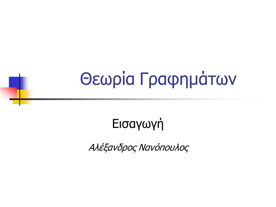 Θεωρία Γραφημάτων Εισαγωγή Αλέξανδρος Νανόπουλος