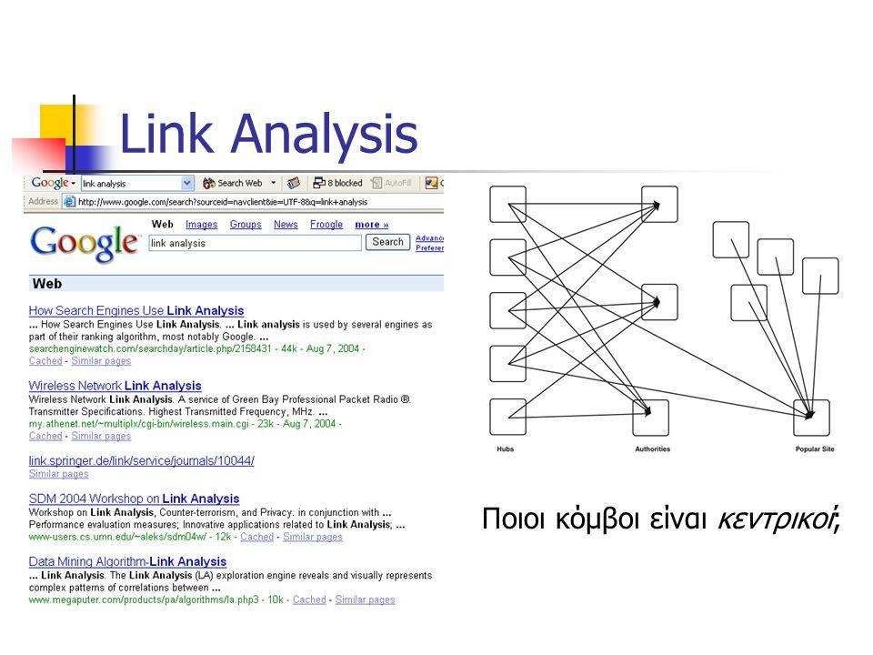 Link Analysis Ποιοι κόμβοι είναι κεντρικοί;