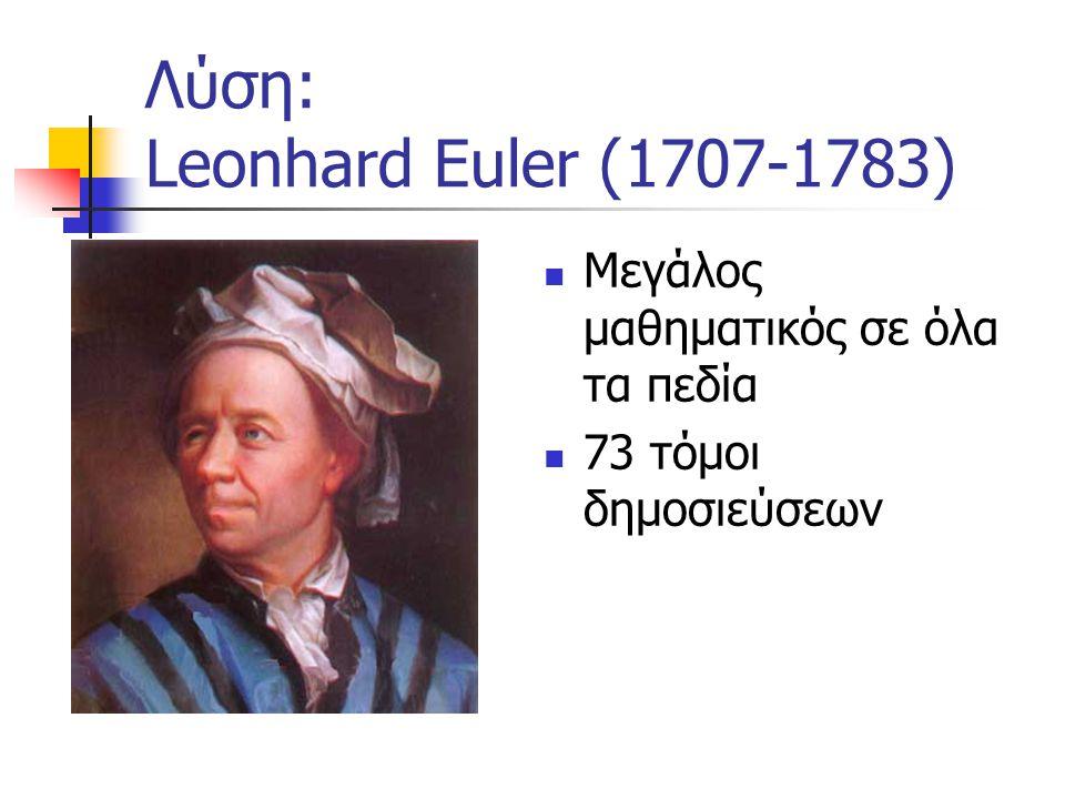 Λύση: Leonhard Euler (1707-1783) Μεγάλος μαθηματικός σε όλα τα πεδία 73 τόμοι δημοσιεύσεων