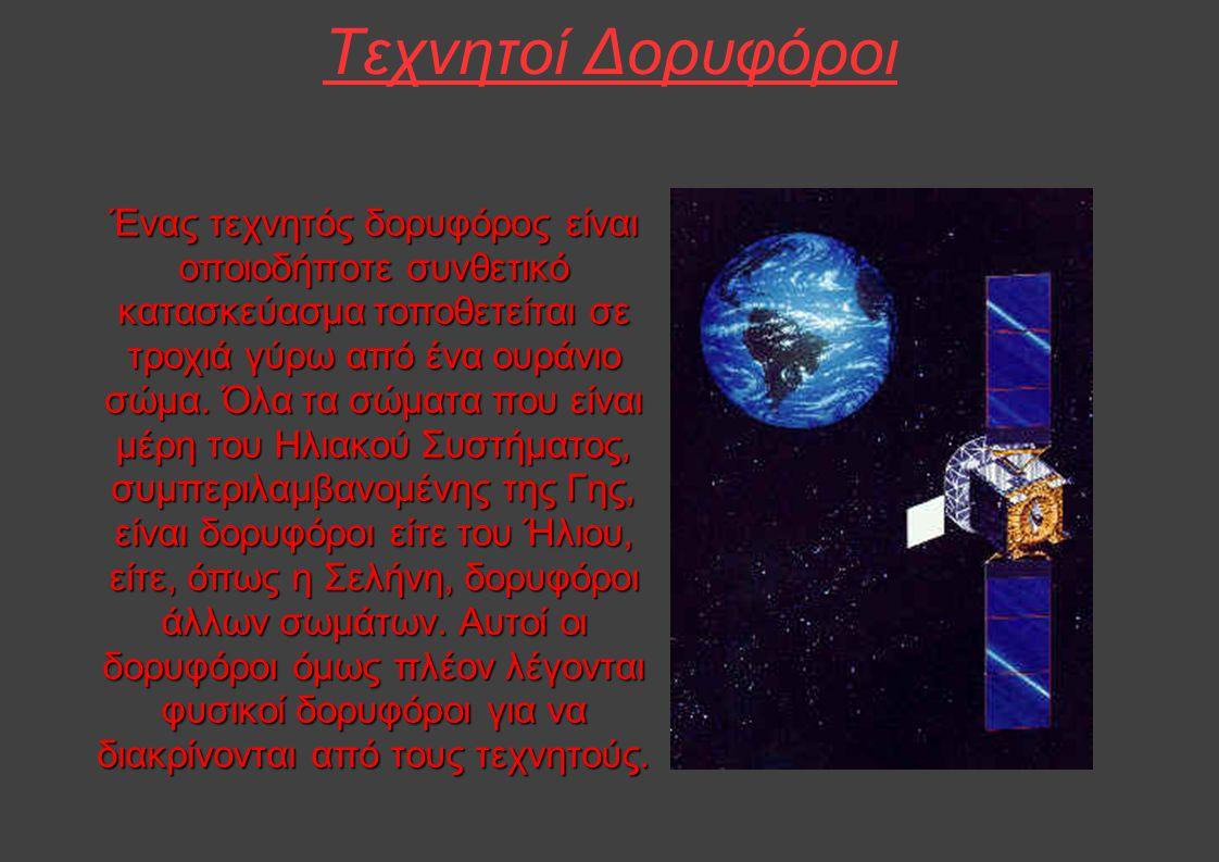 Τεχνητοί Δορυφόροι Ένας τεχνητός δορυφόρος είναι οποιοδήποτε συνθετικό κατασκεύασμα τοποθετείται σε τροχιά γύρω από ένα ουράνιο σώμα.