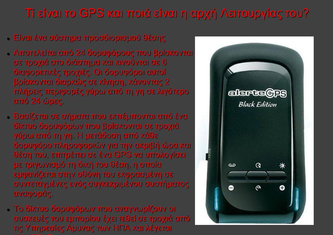Τί είναι το GPS και ποιά είναι η αρχή Λειτουργίας του.