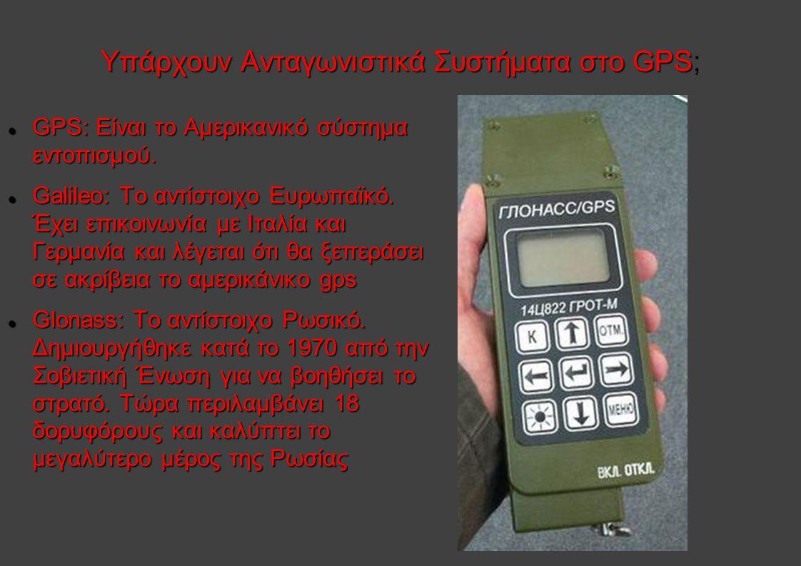 Υπάρχουν Ανταγωνιστικά Συστήματα στο GPS Υπάρχουν Ανταγωνιστικά Συστήματα στο GPS; GPS: Είναι το Αμερικανικό σύστημα εντοπισμού.
