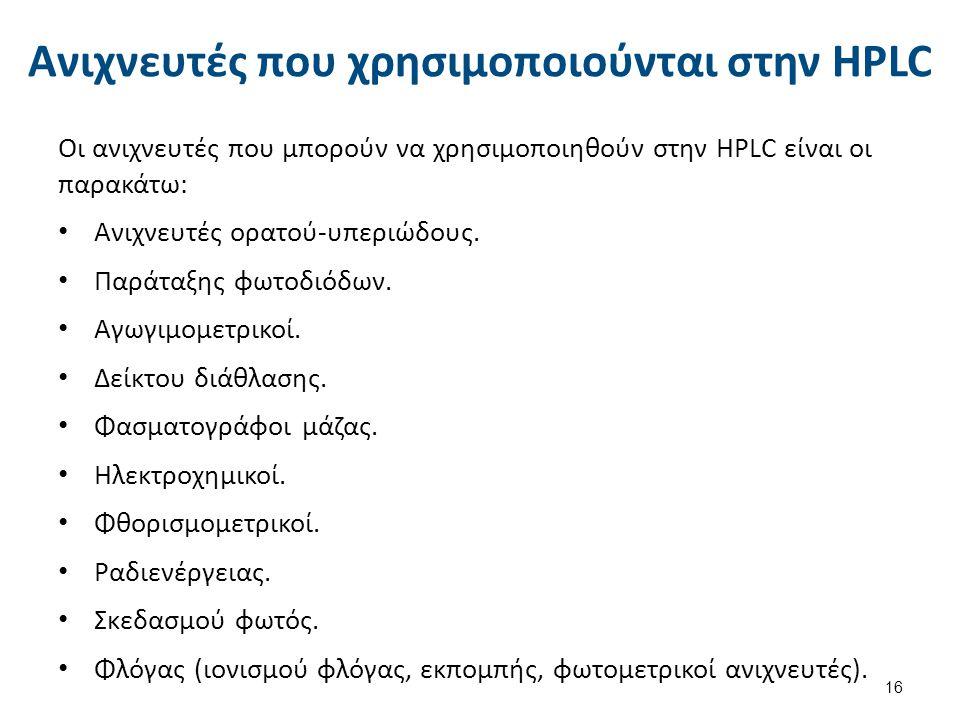 Ανιχνευτές που χρησιμοποιούνται στην HPLC Οι ανιχνευτές που μπορούν να χρησιμοποιηθούν στην HPLC είναι οι παρακάτω: Ανιχνευτές ορατού-υπεριώδους. Παρά