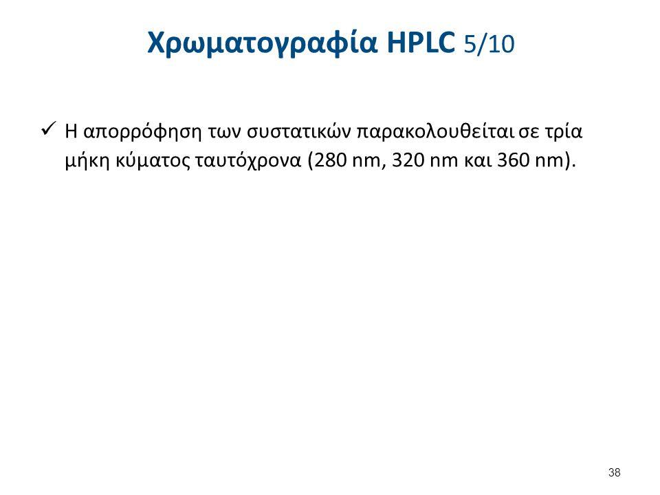 Χρωματογραφία HPLC 5/10 Η απορρόφηση των συστατικών παρακολουθείται σε τρία μήκη κύματος ταυτόχρονα (280 nm, 320 nm και 360 nm). 38