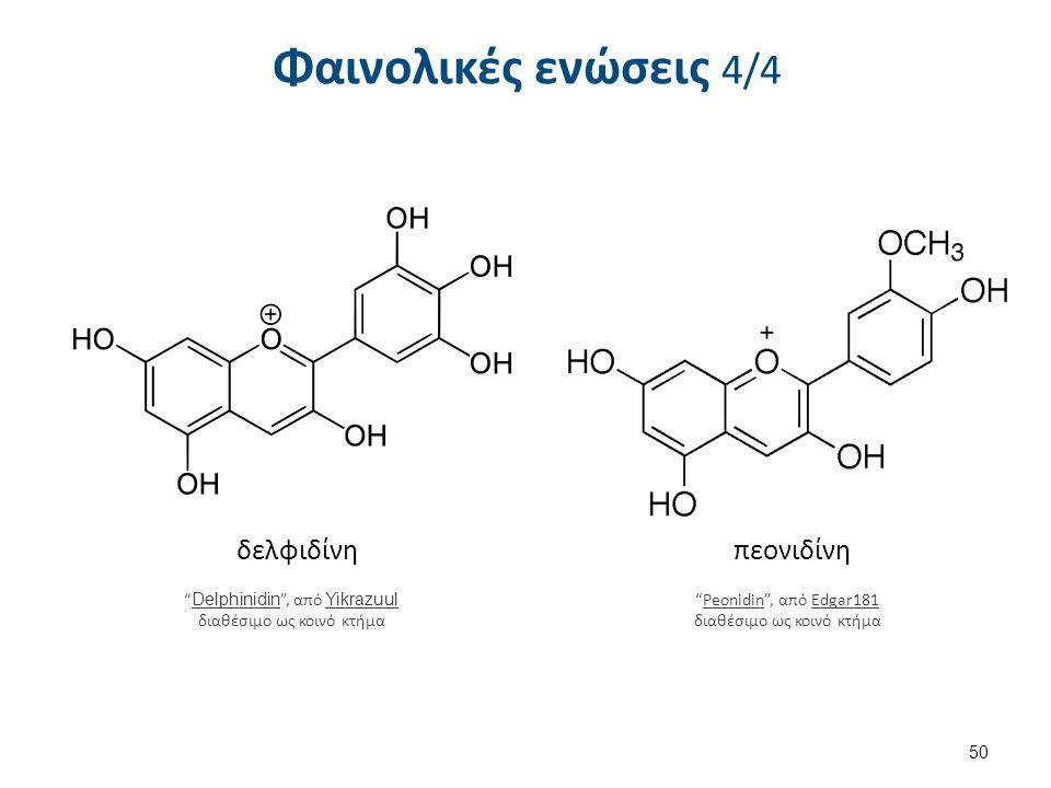 """Φαινολικές ενώσεις 4/4 δελφιδίνη 50 πεονιδίνη """"Peonidin"""", από Edgar181 διαθέσιμο ως κοινό κτήμαPeonidinEdgar181 """" Delphinidin """", από Yikrazuul διαθέσι"""