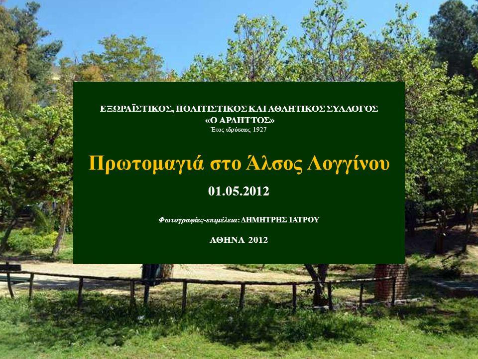 ΕΞΩΡΑΪΣΤΙΚΟΣ, ΠΟΛΙΤΙΣΤΙΚΟΣ ΚΑΙ ΑΘΛΗΤΙΚΟΣ ΣΥΛΛΟΓΟΣ «O ΑΡΔΗΤΤΟΣ» Πρωτομαγιά στο Άλσος Λογγίνου Αγαπητοί μας γείτονες Ελάτε την Τρίτη 1η Μαΐου 2012 στις 11.00 να περάσουμε μαζί μια υπέροχη Πρωτομαγιά στο Άλσος Λογγίνου.
