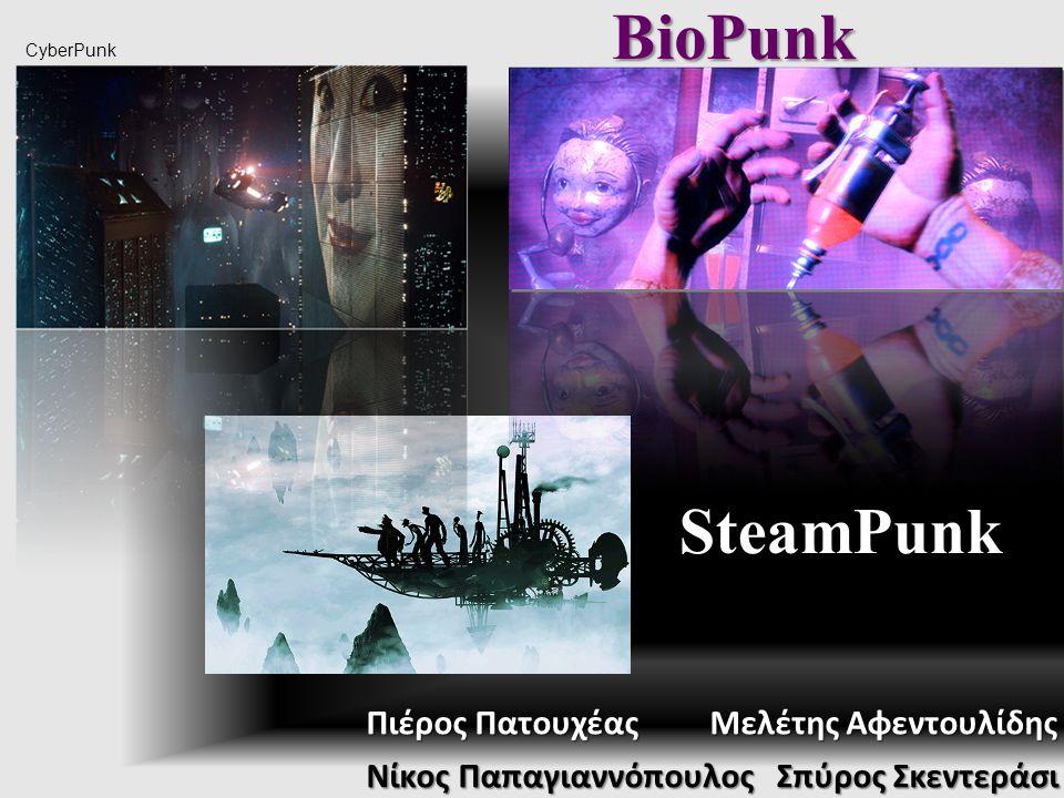 SteamPunk Πιέρος Πατουχέας Μελέτης Αφεντουλίδης Νίκος Παπαγιαννόπουλος Σπύρος Σκεντεράσι CyberPunk BioPunk